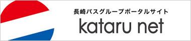 長崎バスポータルサイト