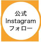 公式Instagramフォロー