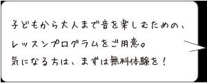 ヤマハミュージック長崎店