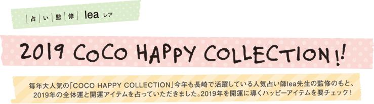 2019 COCO HAPPY COLLECTION