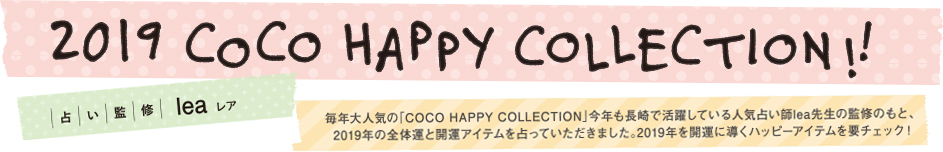2019 COCO HAPPY COLLECTION