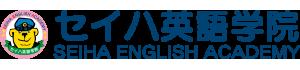 セイハ英語学院