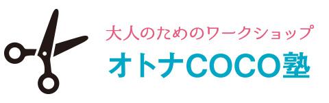 オトナCOCO塾